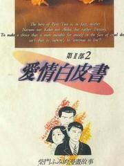 爱情白皮书II