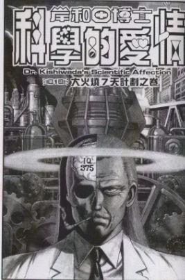 岸和田博士科学的爱情 第1卷