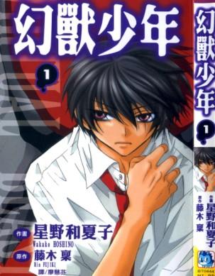 幻兽少年 第2卷