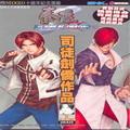 拳皇Z纪念版 第27卷