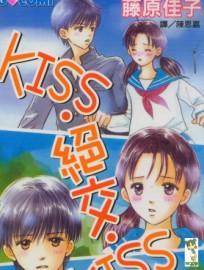 kiss·绝交·kiss 第6卷