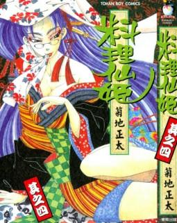 料理仙姬 第3卷