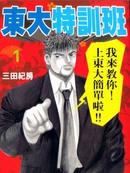 龙樱[东大特训班] 第18卷