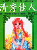 绿山墙的安妮[清秀佳人] 第5卷