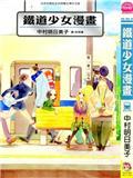 铁道少女漫画 第1卷