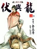伏与龙 第2卷