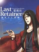 Last Retaine 第1话