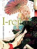 I-ren 第4话