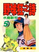 野球狂之诗 第5卷