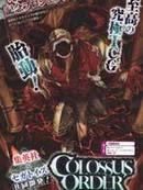 Colossus Order 第1话