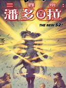 新52 三体之战漫画