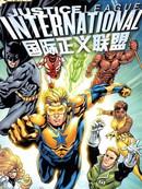 新52国际正义联盟漫画