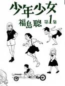少年少女 第4卷