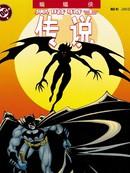 蝙蝠侠黑暗骑士传说:日落 第182话