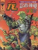 野蛮龙与忍者神龟 外传:第1话
