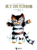 活了100万次的猫漫画