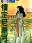 情定尼罗河 第4卷