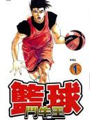 篮球斗牛王漫画