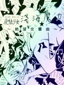 魔法少女浅海☆魔力~绝望交响曲~ 第1话