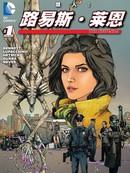新52超人:路易斯·莱恩漫画