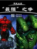 红绿巨人巅峰对决漫画