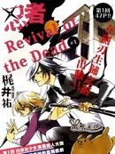 忍者 revival of the dead 第1话