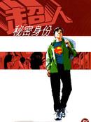 超人:秘密身份 第1话