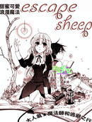 escape sheep漫画