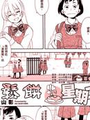 松饼星期二漫画