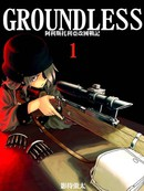GROUNDLESS 第1-2话