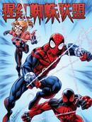 猩红蜘蛛联盟 第3话