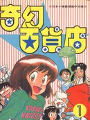 奇幻百货店 第1卷