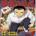 胜负师传说 第12卷
