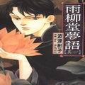 雨柳堂梦语 第12卷