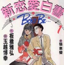 新恋爱白书I 第21卷