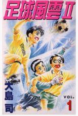 足球风云II 第4卷