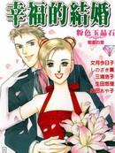 幸福的结婚 第5卷