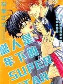 恋人是年下的SUPER STAR 第1卷