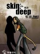 SkinDeep 第3话