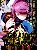 Concrete Revolutio 超人幻想漫画