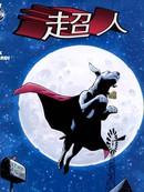 超人v1 第701卷