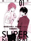 SUPER NATURA 第2话