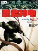 神魔侵袭2:忍者神龟 第1卷