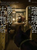 瑠璃宫梦幻古物店漫画
