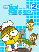 一起学湘菜2漫画