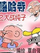 嘻哈寺之大战纯子漫画