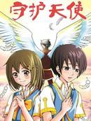 守护天使漫画