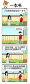 一本书漫画