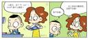 英文课漫画