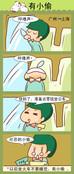 有小偷漫画